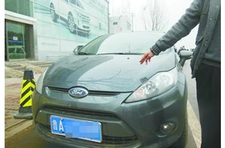 从山东顺骋新买福特车 竟是个二手货?